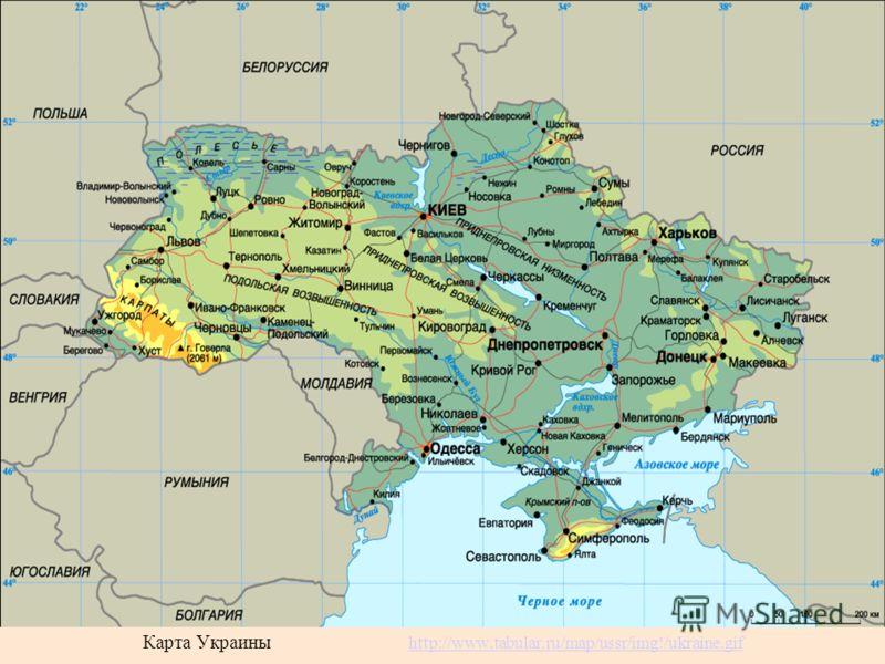Карта Украины http://www.tabular.ru/map/ussr/img!/ukraine.gif http://www.tabular.ru/map/ussr/img!/ukraine.gif