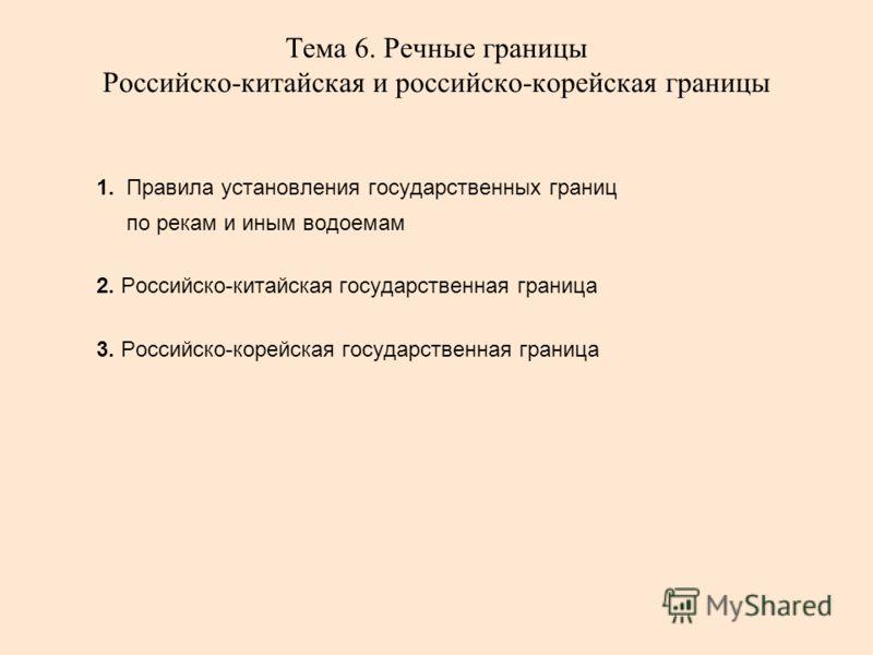Тема 6. Речные границы Российско-китайская и российско-корейская границы 1. Правила установления государственных границ по рекам и иным водоемам 2. Российско-китайская государственная граница 3. Российско-корейская государственная граница