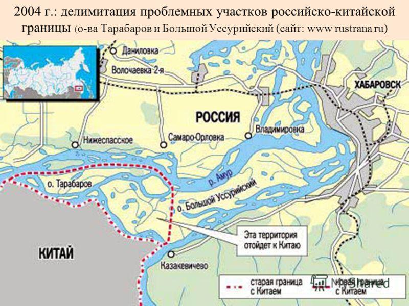 2004 г.: делимитация проблемных участков российско-китайской границы ( о-ва Тарабаров и Большой Уссурийский (сайт: www rustrana ru)