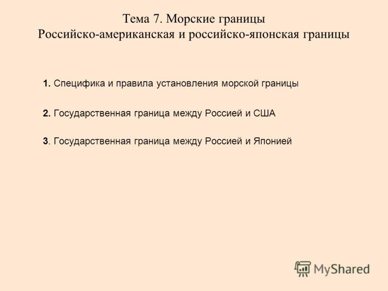Тема 7. Морские границы Российско-американская и российско-японская границы 1. Специфика и правила установления морской границы 2. Государственная граница между Россией и США 3. Государственная граница между Россией и Японией