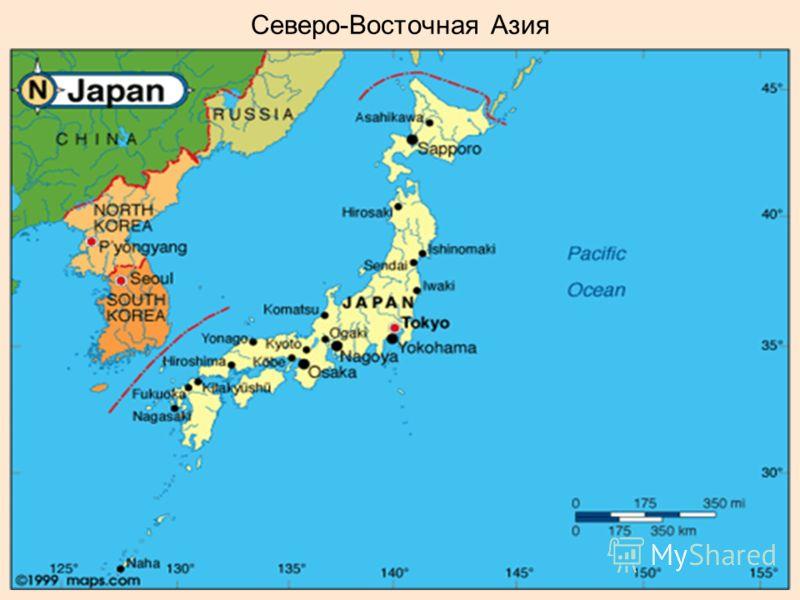 Северо-Восточная Азия