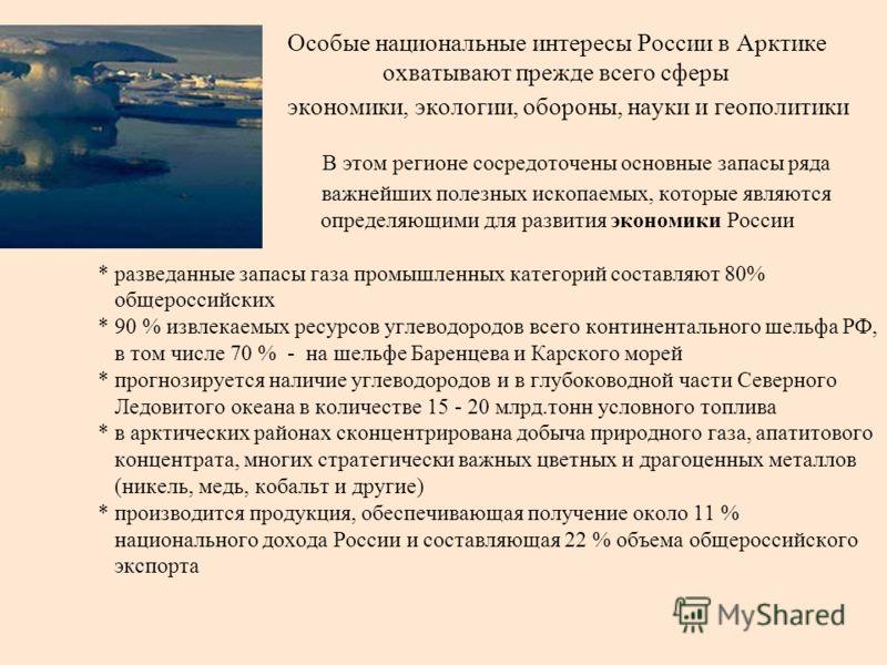 Особые национальные интересы России в Арктике охватывают прежде всего сферы экономики, экологии, обороны, науки и геополитики В этом регионе сосредоточены основные запасы ряда важнейших полезных ископаемых, которые являются определяющими для развития