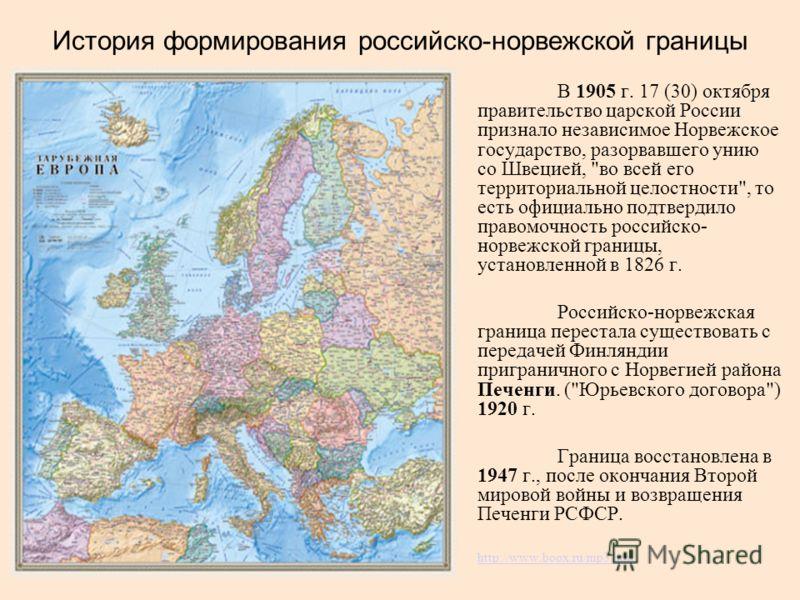 В 1905 г. 17 (30) октября правительство царской России признало независимое Норвежское государство, разорвавшего унию со Швецией,