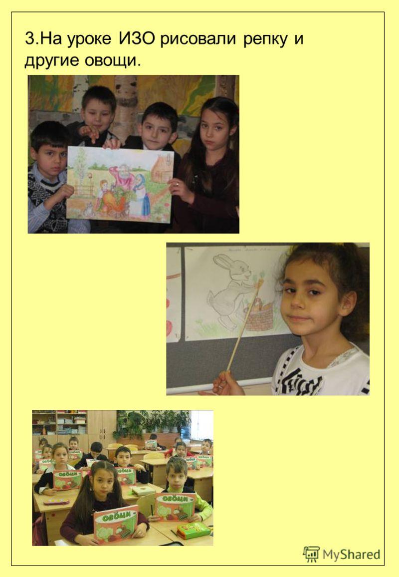 3.На уроке ИЗО рисовали репку и другие овощи.