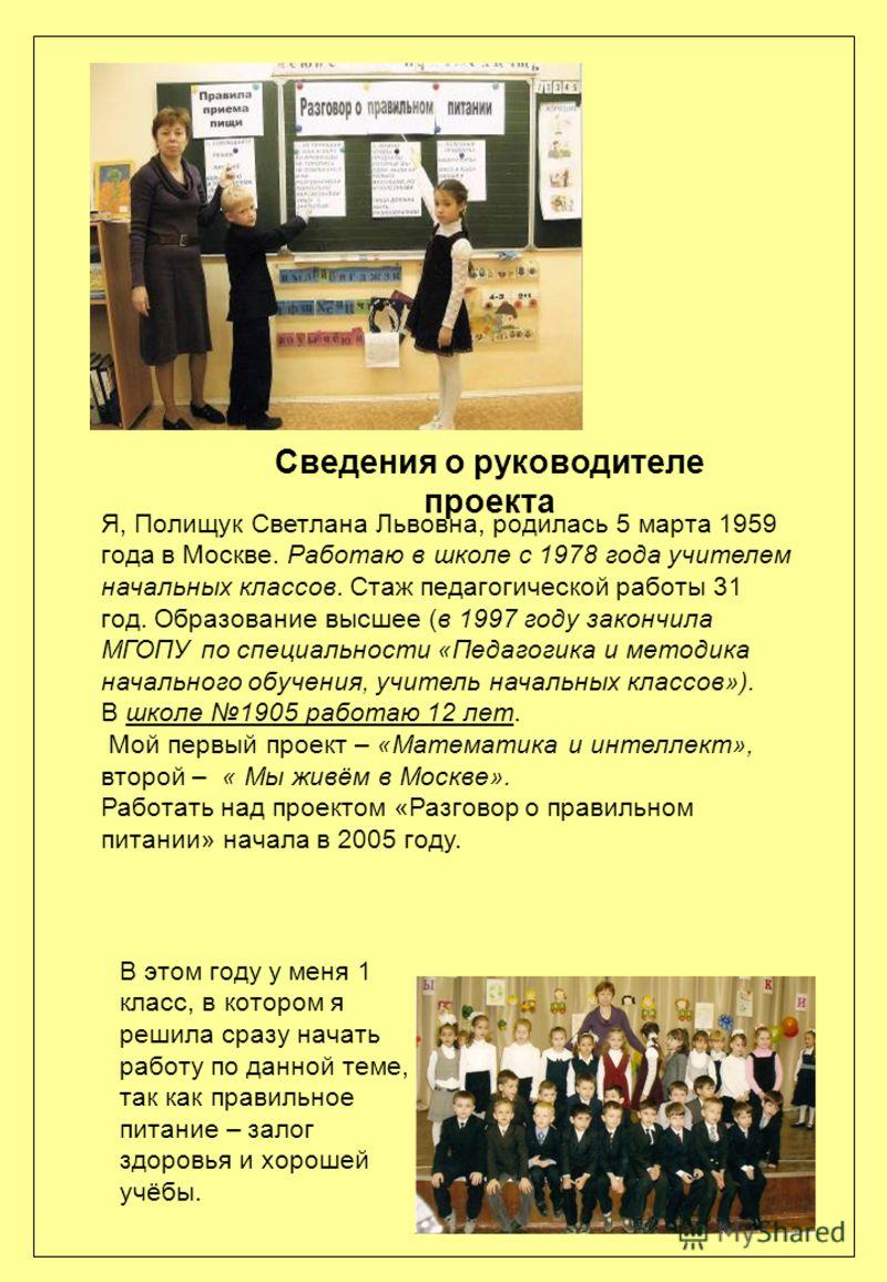 Я, Полищук Светлана Львовна, родилась 5 марта 1959 года в Москве. Работаю в школе с 1978 года учителем начальных классов. Стаж педагогической работы 31 год. Образование высшее (в 1997 году закончила МГОПУ по специальности «Педагогика и методика начал