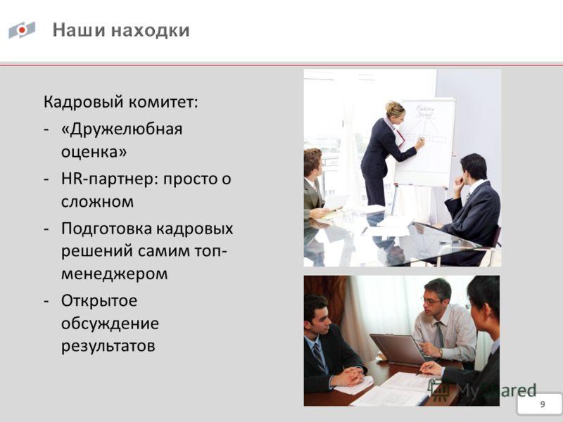 Кадровый комитет: -«Дружелюбная оценка» -HR-партнер: просто о сложном -Подготовка кадровых решений самим топ- менеджером -Открытое обсуждение результатов