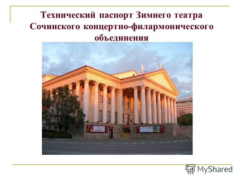 Технический паспорт Зимнего театра Сочинского концертно-филармонического объединения