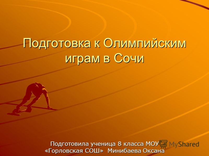 Подготовка к Олимпийским играм в Сочи Подготовила ученица 8 класса МОУ «Горловская СОШ» Минибаева Оксана
