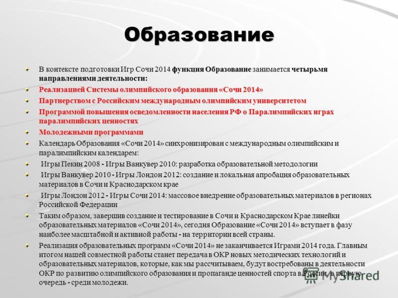 Образование В контексте подготовки Игр Сочи 2014 функция Образование занимается четырьмя направлениями деятельности: Реализацией Системы олимпийского образования «Сочи 2014» Партнерством с Российским международным олимпийским университетом Программой