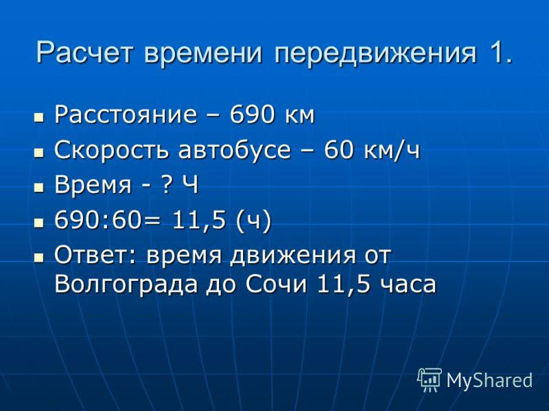 Расчет расстояния от Волгограда до Сочи Масштаб карты: Масштаб карты: 1см - 60км 1см - 60км Расстояние между городами на карте 11,5 см. Расстояние между городами на карте 11,5 см. Составим краткую запись: Составим краткую запись: 1см – 60км 1см – 60к