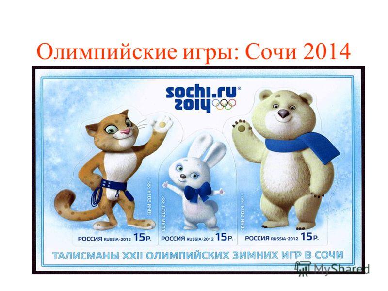 Олимпийские игры: Сочи 2014
