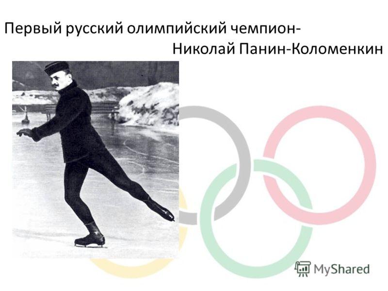 Первый русский олимпийский чемпион- Николай Панин-Коломенкин