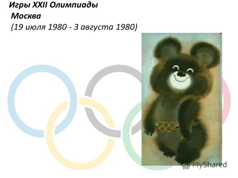 Игры XXII Олимпиады Москва (19 июля 1980 - 3 августа 1980)