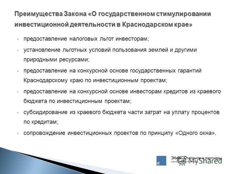 предоставление налоговых льгот инвесторам; установление льготных условий пользования землей и другими природными ресурсами; предоставление на конкурсной основе государственных гарантий Краснодарскому краю по инвестиционным проектам; предоставление на