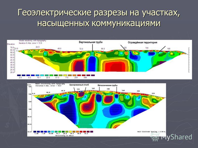 Геоэлектрические разрезы на участках, насыщенных коммуникациями