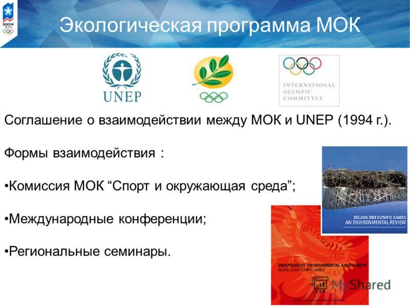 Экологическая программа МОК Соглашение о взаимодействии между МОК и UNEP (1994 г.). Формы взаимодействия : Комиссия МОК Спорт и окружающая среда; Международные конференции; Региональные семинары.
