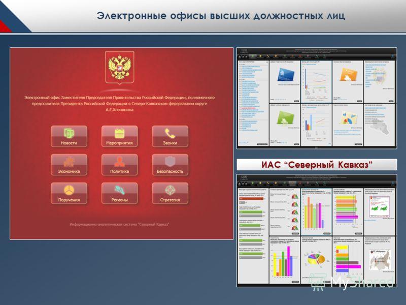 ИАС Северный Кавказ Электронные офисы высших должностных лиц