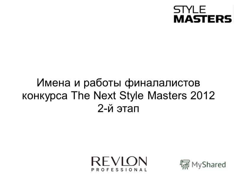 Имена и работы финалалистов конкурса The Next Style Masters 2012 2-й этап