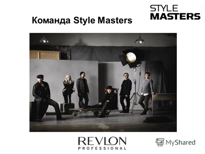 Команда Style Masters