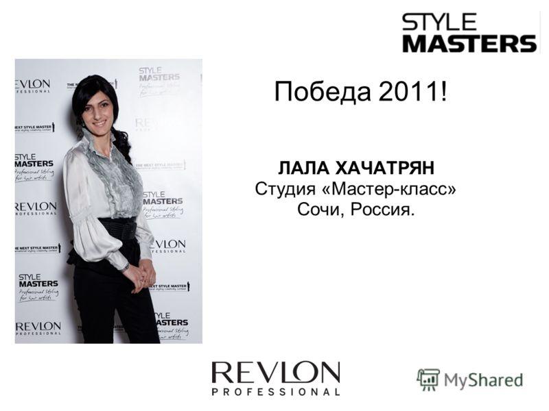 Победа 2011! ЛАЛА ХАЧАТРЯН Студия «Мастер-класс» Сочи, Россия.