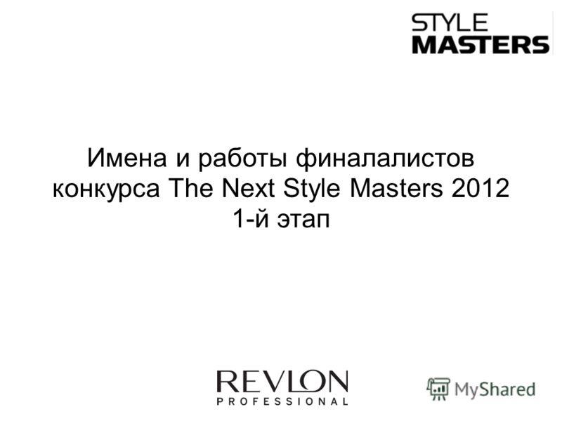 Имена и работы финалалистов конкурса The Next Style Masters 2012 1-й этап