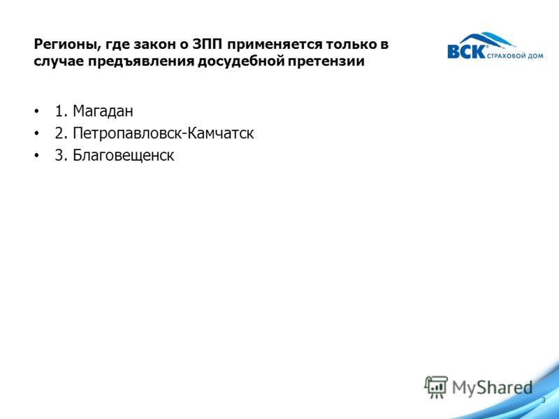 Регионы, где закон о ЗПП применяется только в случае предъявления досудебной претензии 1. Магадан 2. Петропавловск-Камчатск 3. Благовещенск 3