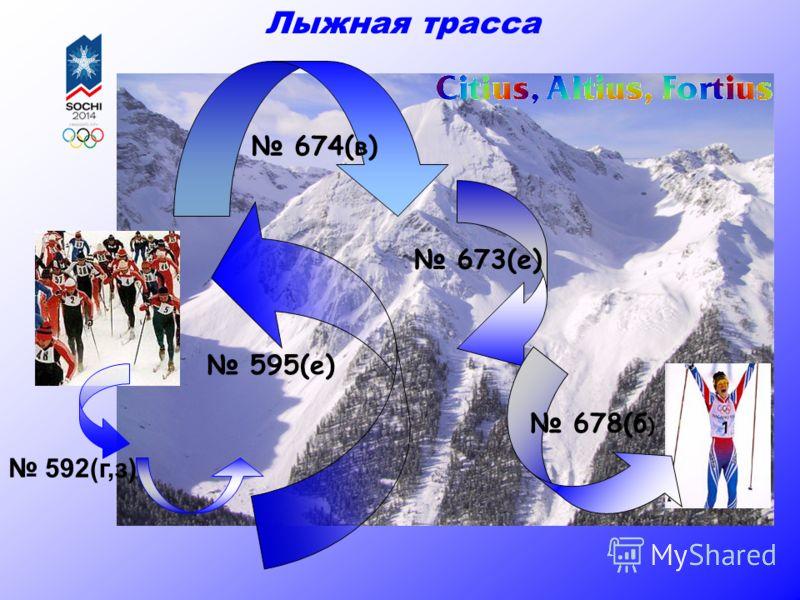 Лыжная трасса 592(г,з) 595(е) 673(е) 678(б ) 674(в)