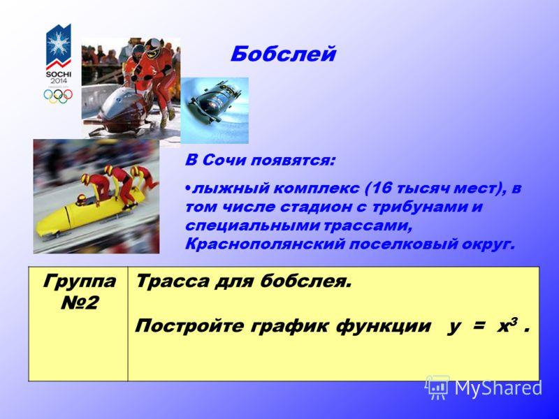 Бобслей В Сочи появятся: лыжный комплекс (16 тысяч мест), в том числе стадион с трибунами и специальными трассами, Краснополянский поселковый округ. Группа 2 Трасса для бобслея. Постройте график функции у = х 3.