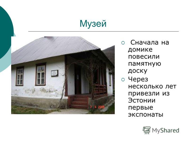 Музей Сначала на домике повесили памятную доску Через несколько лет привезли из Эстонии первые экспонаты