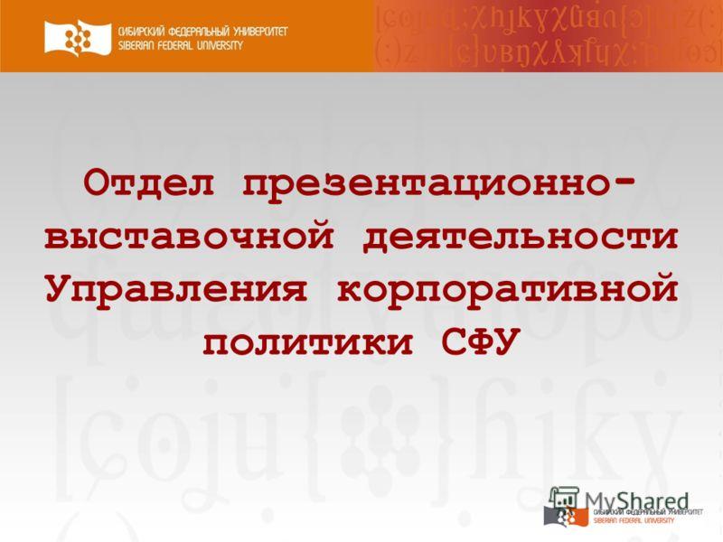 Отдел презентационно- выставочной деятельности Управления корпоративной политики СФУ