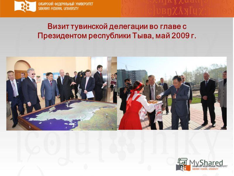 Визит тувинской делегации во главе с Президентом республики Тыва, май 2009 г.