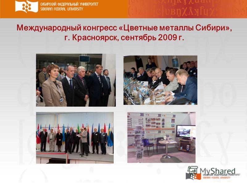 Международный конгресс «Цветные металлы Сибири», г. Красноярск, сентябрь 2009 г.