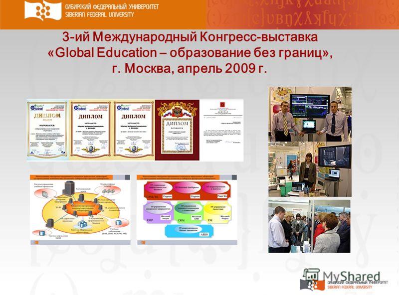 3-ий Международный Конгресс-выставка «Global Education – образование без границ», г. Москва, апрель 2009 г.
