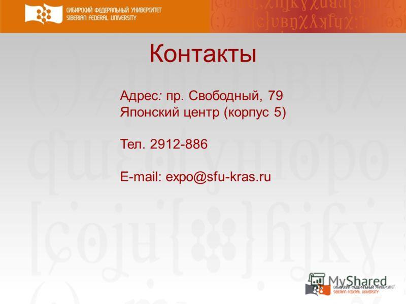 Контакты Адрес: пр. Свободный, 79 Японский центр (корпус 5) Тел. 2912-886 E-mail: expo@sfu-kras.ru