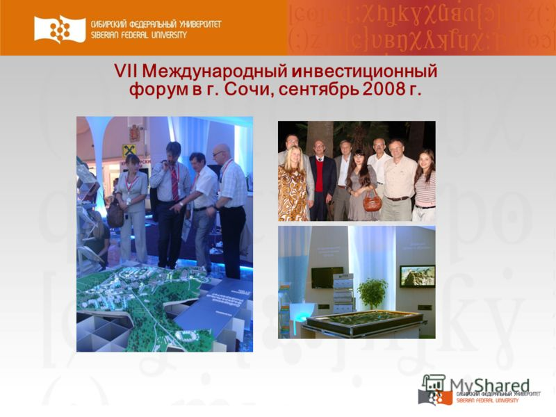 VII Международный и нвестиционный форум в г. Сочи, сентябрь 2008 г.