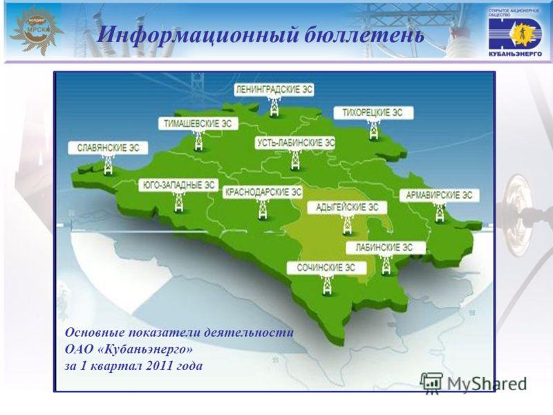Информационный бюллетень Основные показатели деятельности ОАО «Кубаньэнерго» за 1 квартал 2011 года