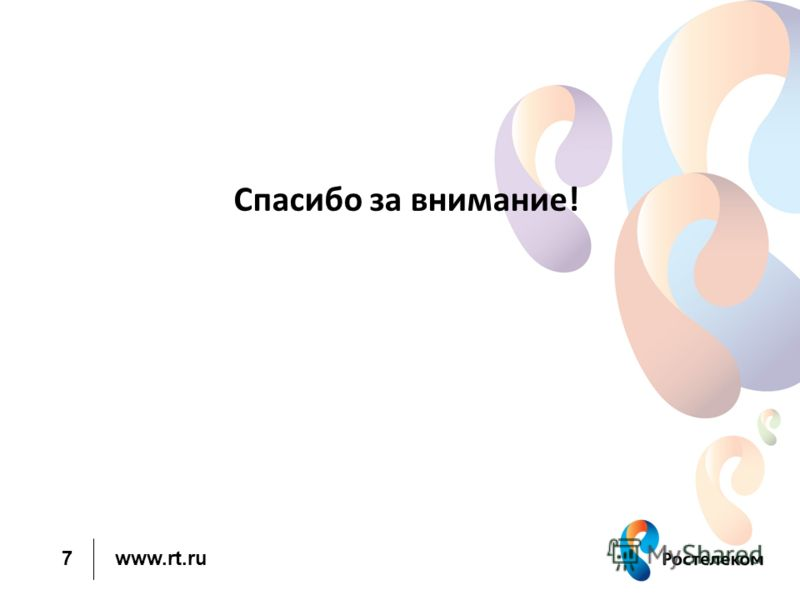 www.rt.ru 7 Спасибо за внимание!