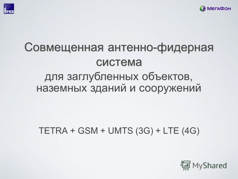 Совмещенная антенно-фидерная система TETRA + GSM + UMTS (3G) + LTE (4G) для заглубленных объектов, наземных зданий и сооружений
