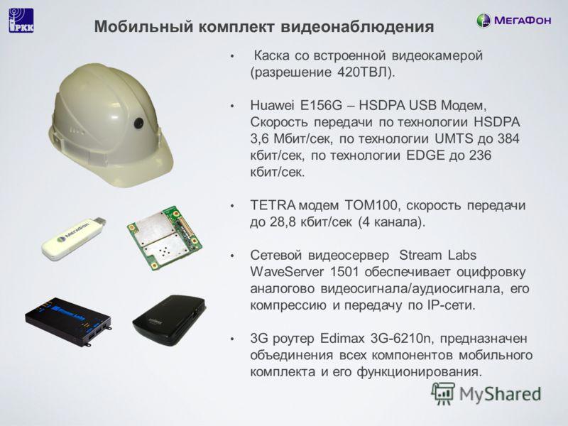 Каска со встроенной видеокамерой (разрешение 420ТВЛ). Huawei E156G – HSDPA USB Модем, Скорость передачи по технологии HSDPA 3,6 Мбит/сек, по технологии UMTS до 384 кбит/сек, по технологии EDGE до 236 кбит/сек. TETRA модем TOM100, скорость передачи до