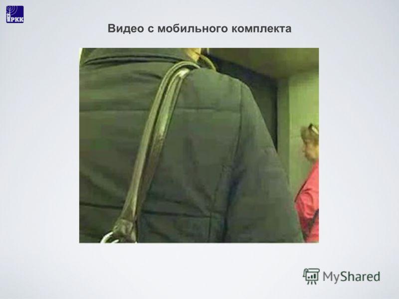 Видео с мобильного комплекта