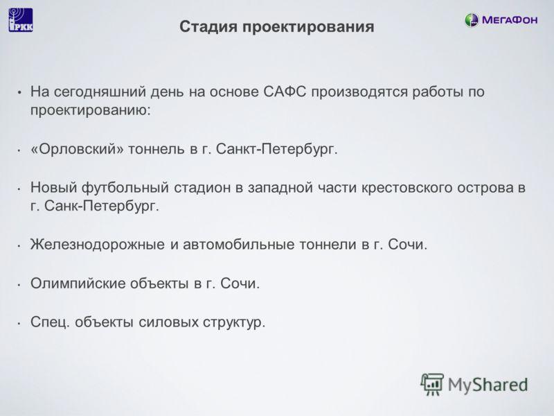 Стадия проектирования На сегодняшний день на основе САФС производятся работы по проектированию: «Орловский» тоннель в г. Санкт-Петербург. Новый футбольный стадион в западной части крестовского острова в г. Санк-Петербург. Железнодорожные и автомобиль