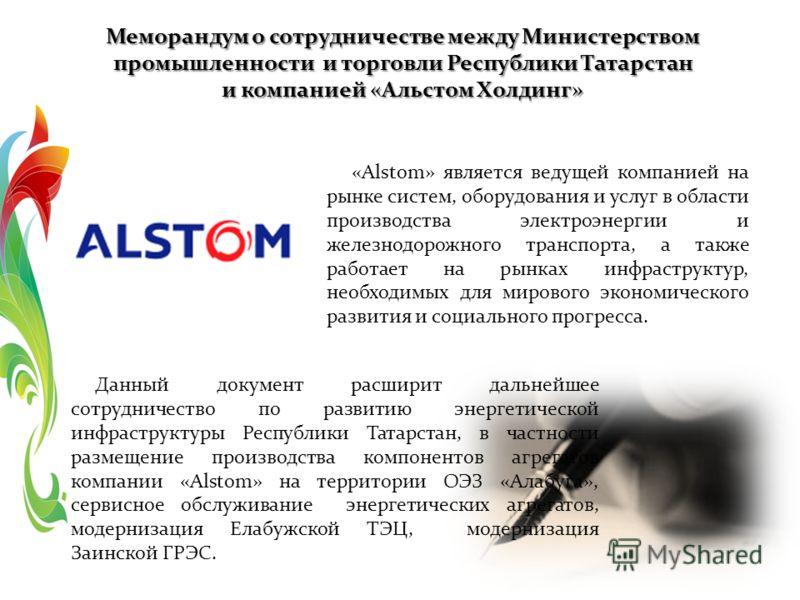 Меморандум о сотрудничестве между Министерством промышленности и торговли Республики Татарстан и компанией «Альстом Холдинг» «Alstom» является ведущей компанией на рынке систем, оборудования и услуг в области производства электроэнергии и железнодоро