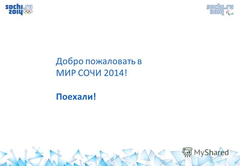 Добро пожаловать в МИР СОЧИ 2014! Поехали!