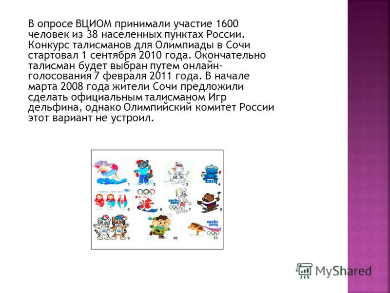 В опросе ВЦИОМ принимали участие 1600 человек из 38 населенных пунктах России. Конкурс талисманов для Олимпиады в Сочи стартовал 1 сентября 2010 года. Окончательно талисман будет выбран путем онлайн- голосования 7 февраля 2011 года. В начале марта 20