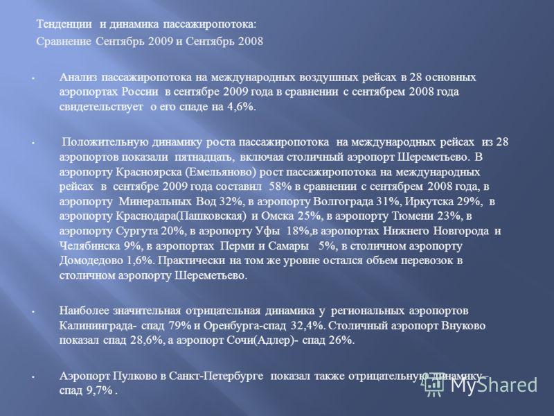 Тенденции и динамика пассажиропотока : Сравнение Сентябрь 2009 и Сентябрь 2008 Анализ пассажиропотока на международных воздушных рейсах в 28 основных аэропортах России в сентябре 2009 года в сравнении с сентябрем 2008 года свидетельствует о его спаде