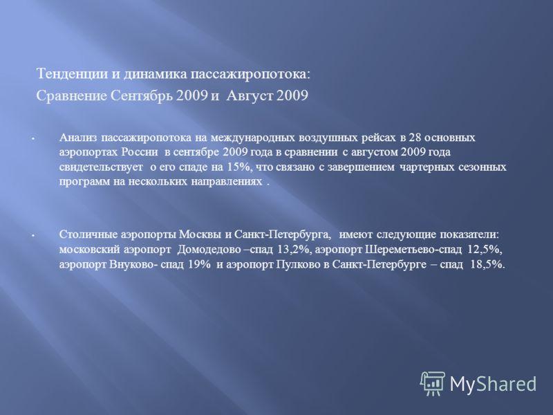 Тенденции и динамика пассажиропотока : Сравнение Сентябрь 2009 и Август 2009 Анализ пассажиропотока на международных воздушных рейсах в 28 основных аэропортах России в сентябре 2009 года в сравнении с августом 2009 года свидетельствует о его спаде на