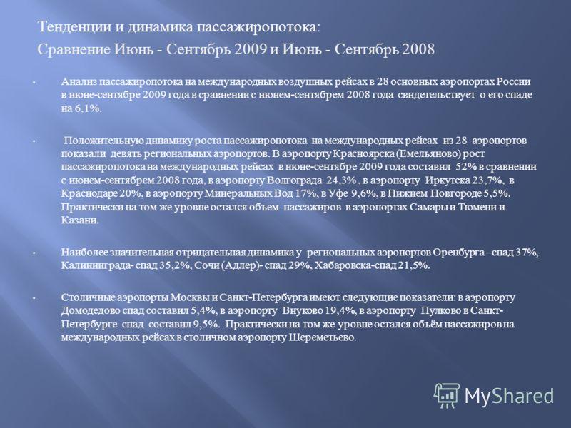 Тенденции и динамика пассажиропотока : Сравнение Июнь - Сентябрь 2009 и Июнь - Сентябрь 2008 Анализ пассажиропотока на международных воздушных рейсах в 28 основных аэропортах России в июне - сентябре 2009 года в сравнении с июнем - сентябрем 2008 год