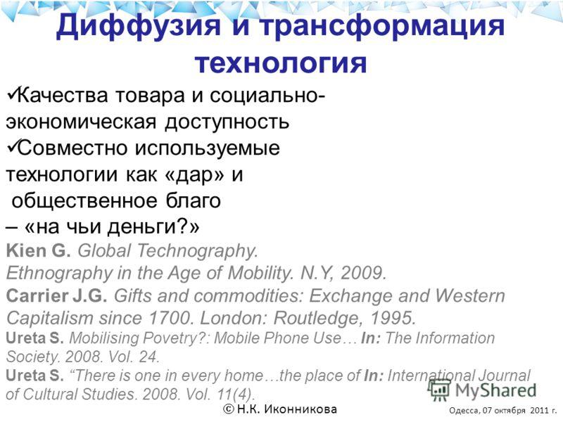 Диффузия и трансформация технология Качества товара и социально- экономическая доступность Совместно используемые технологии как «дар» и общественное благо – «на чьи деньги?» Kien G. Global Technography. Ethnography in the Age of Mobility. N.Y, 2009.