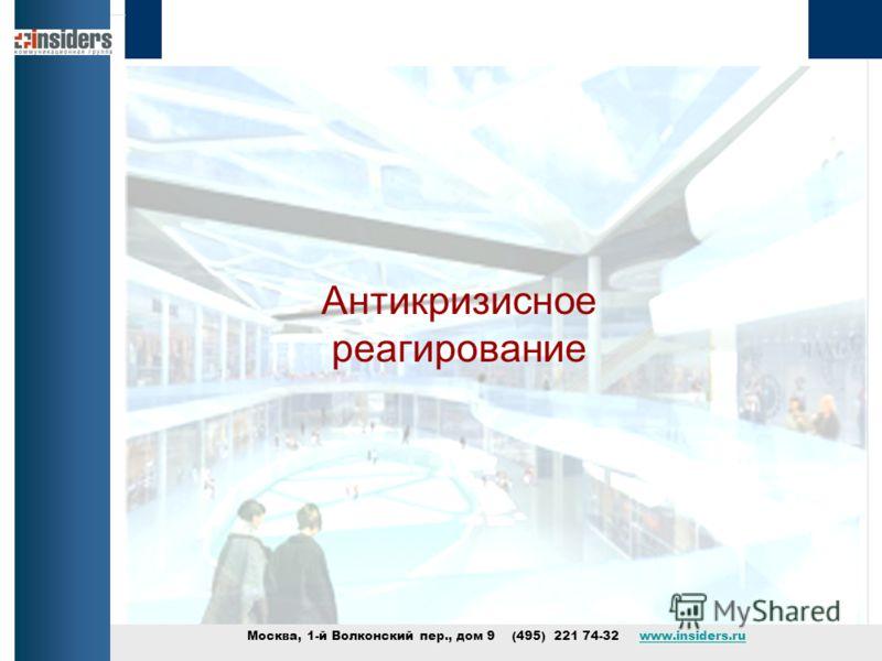 Москва, 1-й Волконский пер., дом 9 (495) 221 74-32 www.insiders.ruwww.insiders.ru Антикризисное реагирование