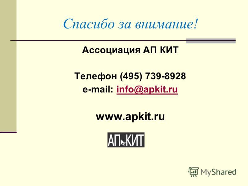 Спасибо за внимание! Ассоциация АП КИТ Телефон (495) 739-8928 e-mail: info@apkit.ruinfo@apkit.ru www.apkit.ru 10